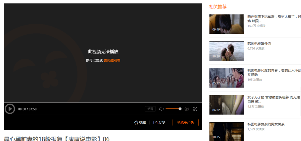 Can't watch videos on youku.com - Web Browsing/Email and ...